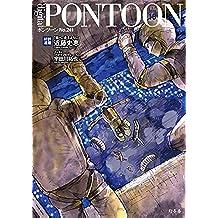 PONTOON(ポンツーン)2018年10月号