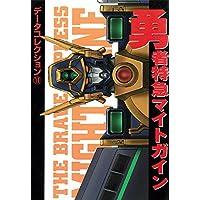 電撃データコレクション(11) 勇者特急マイトガイン (DENGEKI HOBBY BOOKS)