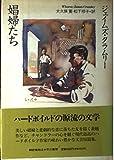娼婦たち (Hayakawa Novels)