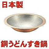 日本製 銅うどんすき鍋 27cm すき鍋 うどんすき鍋