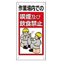 【324-53A】禁止標識 作業場内での喫煙及び飲食禁止