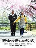 博士の愛した数式 DVD[DVD]