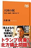 大国の掟 「歴史×地理」で解きほぐす (NHK出版新書)