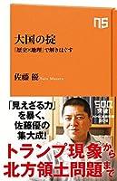 佐藤 優 (著)(25)新品: ¥ 756ポイント:7pt (1%)