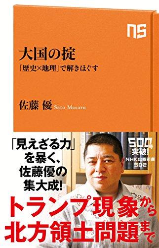 大国の掟 「歴史×地理」で解きほぐす (NHK出版新書)の詳細を見る