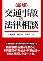 新版 交通事故の法律相談 (法律相談シリーズ)