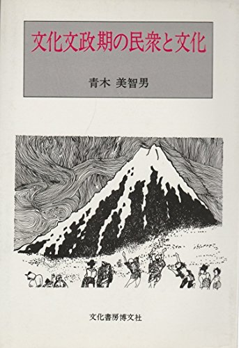 文化文政期の民衆と文化 (1985年)