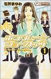 ボンクレー・ショーガッツ 1 (クイーンズコミックス)