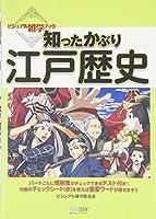 知ったかぶり江戸歴史 ~ビジュアル雑学ブック