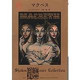 マクベス―シェイクスピアコレクション (角川文庫クラシックス)