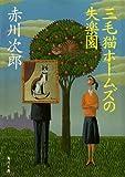 三毛猫ホームズの失楽園<「三毛猫ホームズ」シリーズ> (角川文庫)