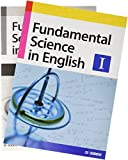 Fundamental Science in English〈1〉―理工系学生のための基礎英語