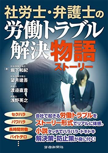 社労士・弁護士の労働トラブル解決物語の詳細を見る