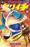 史上最強の弟子ケンイチ 48 (少年サンデーコミックス)