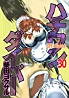 ハチワンダイバー 30 (ヤングジャンプコミックス)