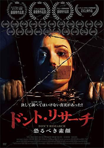ドント・リサーチ 恐るべき素顔 [DVD]