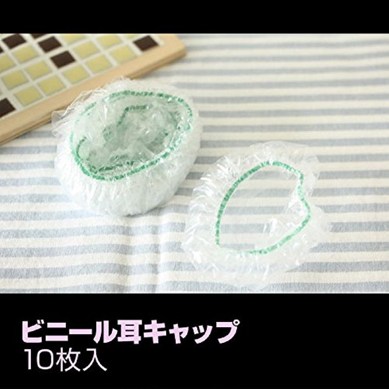 貴重な首糸ビニール耳キャップ10枚入(5ペア)