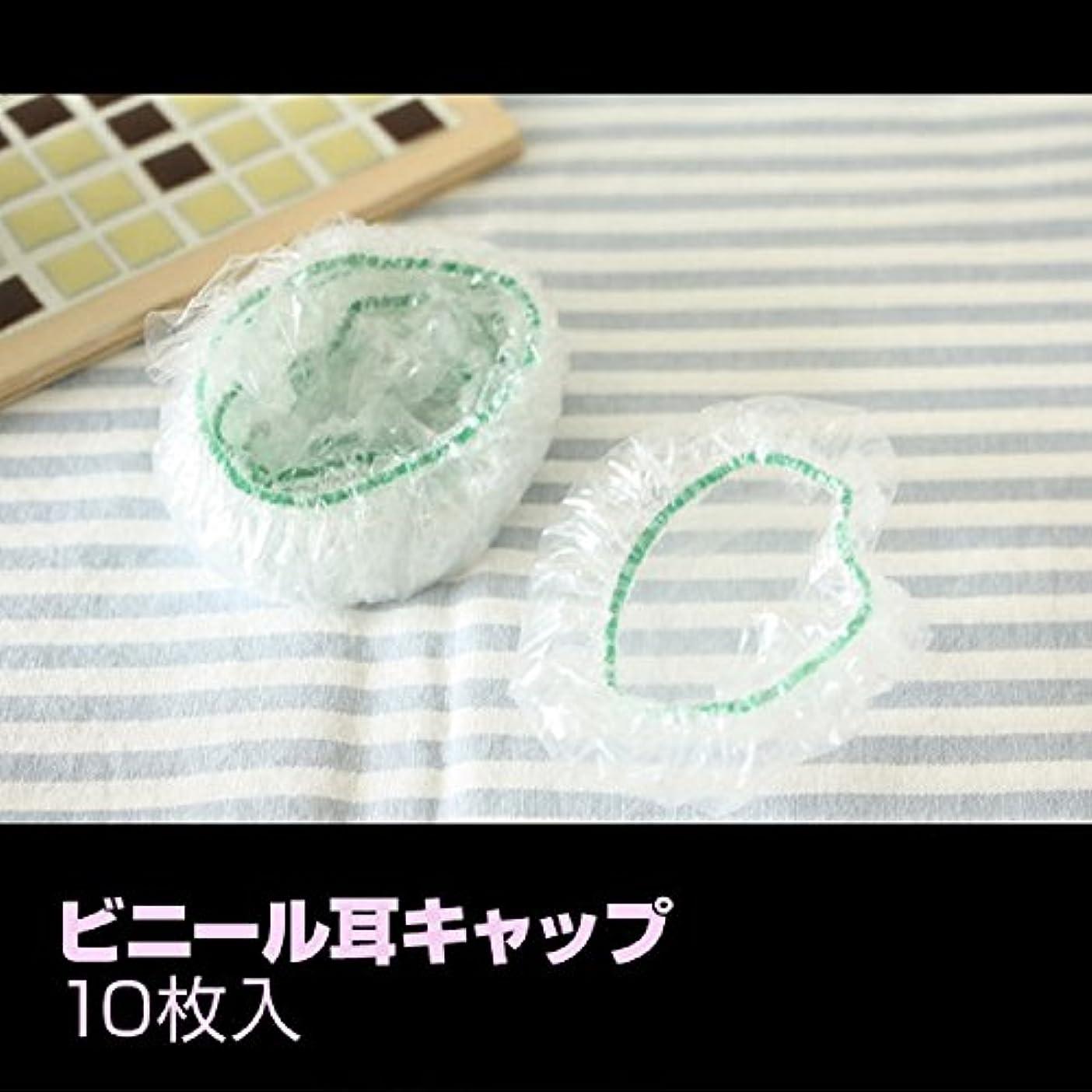 売り手近代化する肉屋ビニール耳キャップ10枚入(5ペア)