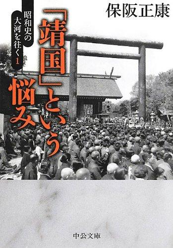 昭和史の大河を往く1 - 「靖国」という悩み (中公文庫)