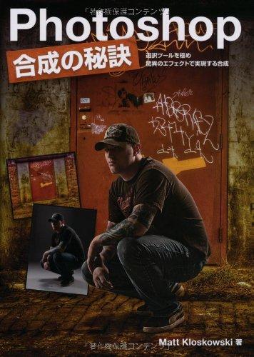 Photoshop 合成の秘訣 -選択ツールを極め 驚異のエフェクトで実現する合成- Photoshop Compositing Secrets 日本語版の詳細を見る