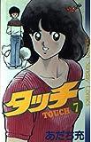 タッチ (7) (少年サンデーコミックス)