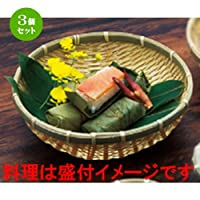 3個セット おわん型竹ザル白 22cm[ 215 x 65mm ]【 木製品 】【 料亭 旅館 和食器 飲食店 業務用 】