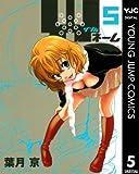 Wネーム 5 (ヤングジャンプコミックスDIGITAL)