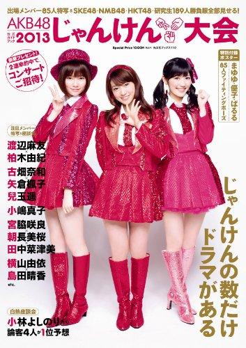 AKB48じゃんけん大会公式ガイドブック2013 (AKB じゃんけん大会 公式ガイドブック)の詳細を見る