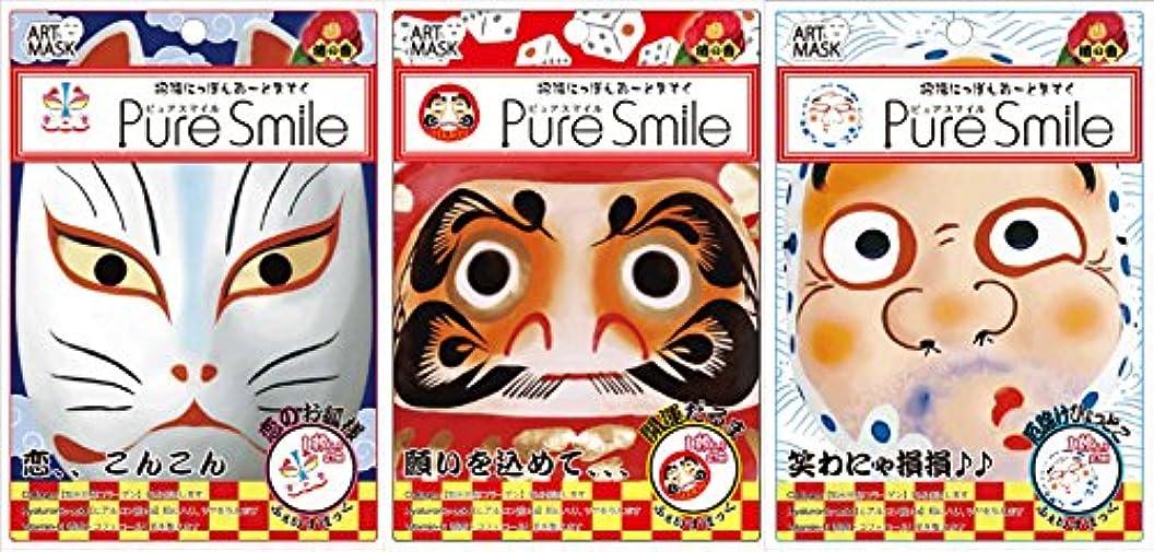 句読点リース例外ピュアスマイル 招福にっぽんアートマスク 3種類各1枚 合計3枚セット