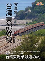 写真集 台湾東部幹線・南廻線