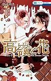 高嶺と花 8 (花とゆめコミックス)