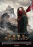移動都市/モータル・エンジン【DVD化お知らせメール】 [Blu-ray]