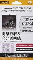 レイ・アウト AQUOS ZETA SH-01G/Disney mobile SH-02G フィルム 耐衝撃・光沢指紋防止フィルム RT-SH01GF/DA