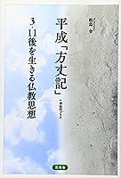 平成「方丈記」[自由訳プラス]