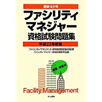 最新4か年 ファシリティマネジャー資格試験問題集〈平成23年度版〉