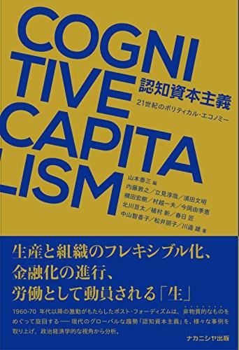 認知資本主義―21世紀のポリティカル・エコノミーの詳細を見る