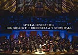 SPECIAL CONCERT 2016 HIROMI GO & THE ORCHESTRA at SUNTORY HALL [DVD] 画像