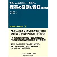 実務からみた公益法人・一般法人の理事の役割と責任 【第2版】 (KOHOKYO Library 2)