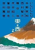 いしいしんじ/西村賢太/吉村萬壱ほか『東と西 2』の表紙画像