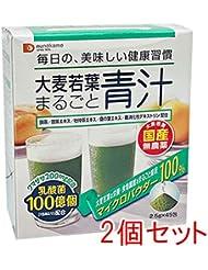 大麦若葉まるごと青汁【2個セット】 2.5g×45包×2