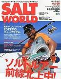 SALT WORLD (ソルトワールド) Vol.99 2013年 04月号 [雑誌]