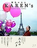 KAREN's VOL.2 桐島かれん LIFESTYLE & TRAVEL (角川SSCムック)