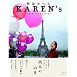 KAREN's VOL.2 桐島かれん LIFESTYLE & TRAVEL (角川SSCムック)