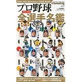 週刊ベースボール増刊 プロ野球カラー選手名鑑2010 2010年 4/20号 [雑誌]