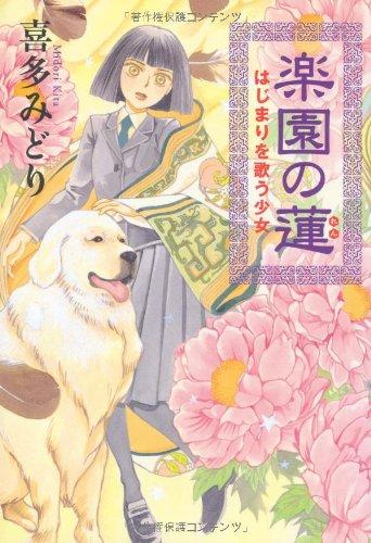 楽園の蓮  はじまりを歌う少女 (カドカワ銀のさじシリーズ)の詳細を見る