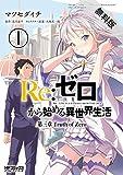 Re:ゼロから始める異世界生活 第三章 Truth of Zero 1【期間限定 無料お試し版】 (MFコミックス アライブシリーズ)