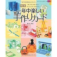改訂版 一年中楽しい手作りカード (レディブティックシリーズno.3903)