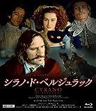 シラノ・ド・ベルジュラック ジェラール・ドバルデュー[Blu-ray/ブルーレイ]