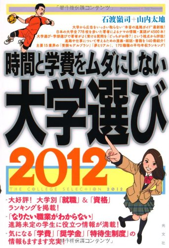 時間と学費をムダにしない大学選び2012の詳細を見る