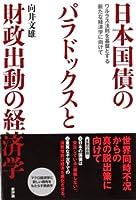 日本国債のパラドックスと財政出動の経済学: ワルラス法則を基盤とする新たな経済学に向けて